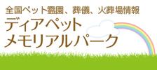 全国ペット霊園、葬儀、火葬場情報【ディアペットメモリアルパーク】